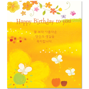 500카드-Happy Birthday to you(10매)
